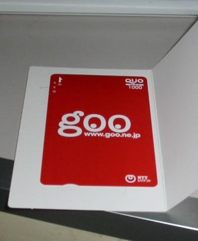 goo_quo