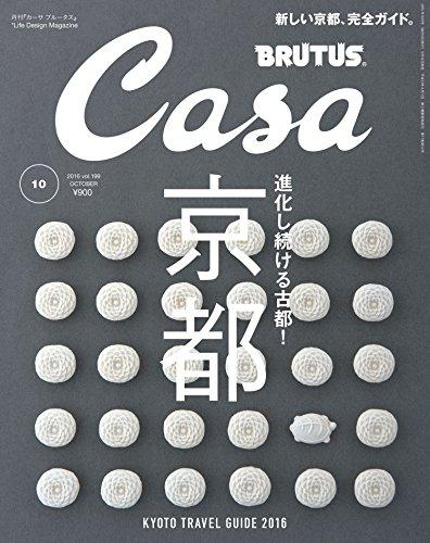 Casa201610