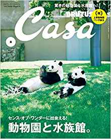 Casa201708
