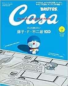 Casa202108